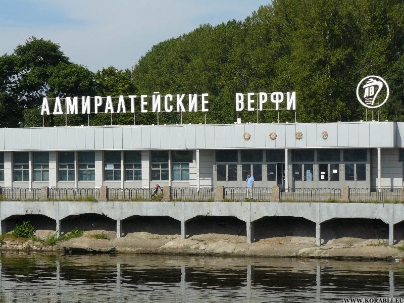 Судостроительная фирма Адмиралтейские Верфи