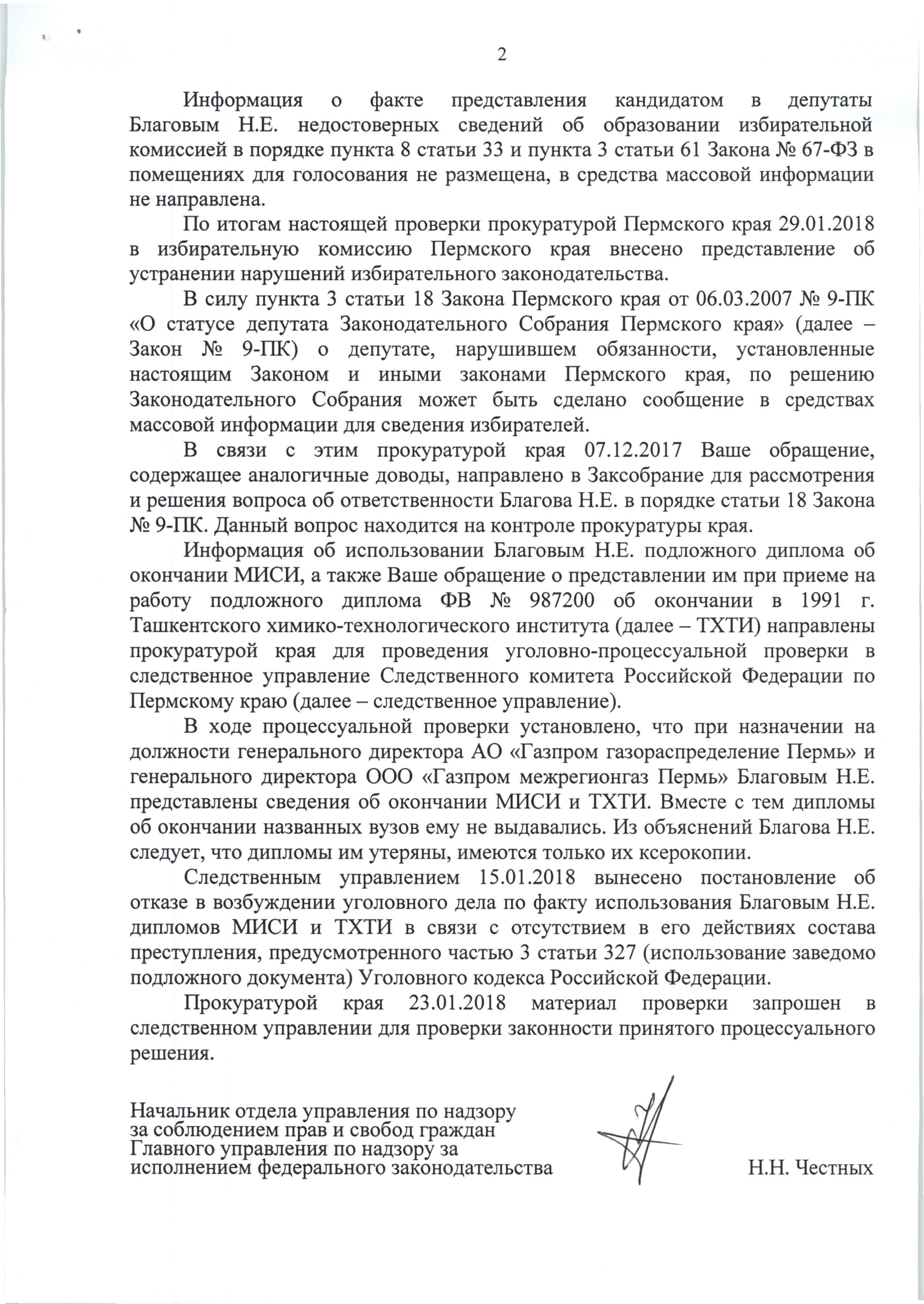 фото письма из прокуратуры