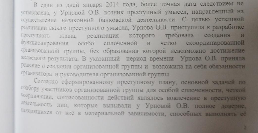 Выдержка из обвинительного заключения по делу Ольги Урновой.