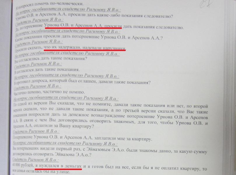 Показания свидетеля Ясеня из протоколов суда.
