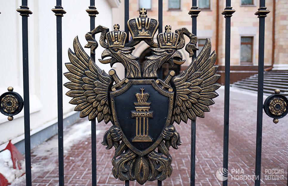 Герб на ограде у здания генпрокуратуры РФ