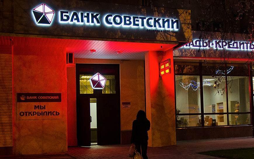 """Один из филиалов банка """"Советский"""""""