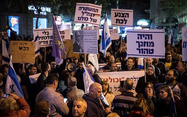 Антикоррупционные протесты на Сионской площади в Иерусалиме