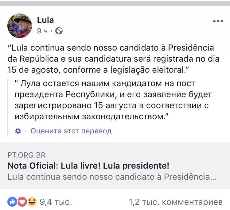 Арестованный экс-президент, Партия Лулы да Силвы решила выдвинуть его кандидатом на пост президента Бразилии