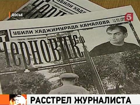 обвинить в убийстве, Камалов, Черновик, Дагестан, коррупция
