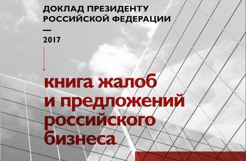 Книга жалоб и предложений российского бизнеса - 2017, омбудсмен Титов, коррупция