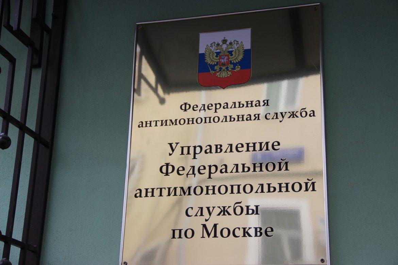 УФАС по Москве, сговор, картель, медизделия, госзакупки, Кудрин, ФАС России, Титов