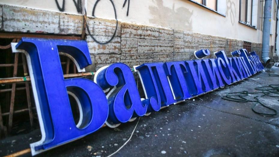 арестовали по делу Балтийского банка