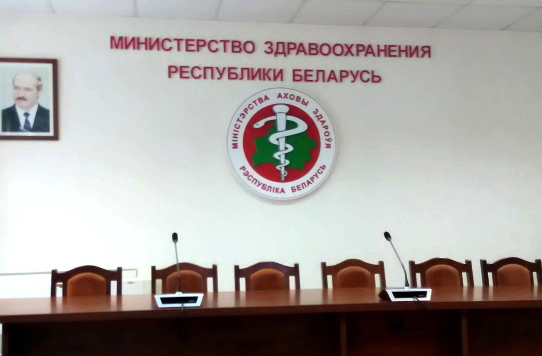 чиновник министерства Здравоохранения Беларусь