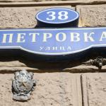 условный срок, Трутнев Виктор, МУР, коррупция