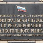 РАР, Росалкогольрегулирование, самое открытое в России
