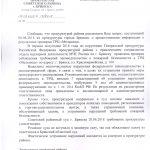 Ответ прокуратуры Советского района Брянска