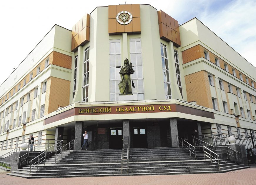 Брянский областной суд: парадоксы и казусы
