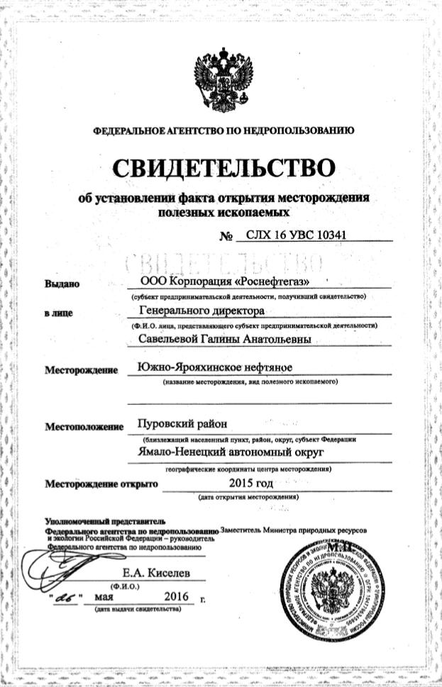 Свидетельство об открытии месторождения Роснефтегаза